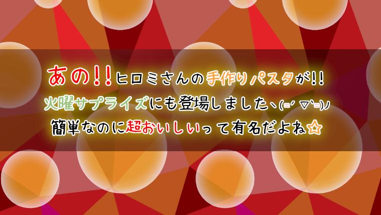 火曜サプライズ「ヒロミの手作りパスタ」読売テレビ(10月29日)