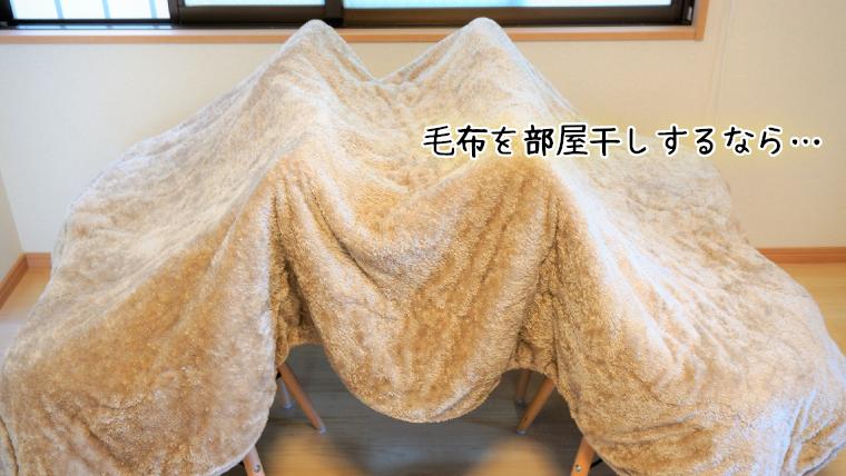 毛布を部屋干し