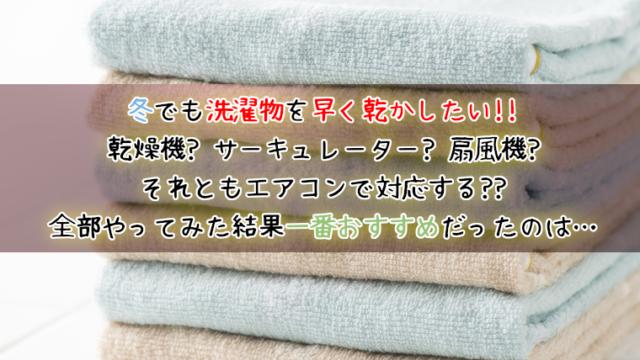 洗濯物が乾かない