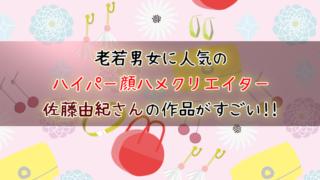 ヒルナンデス「顔はめパネル」作り方に感心!読売テレビ(11月27日)