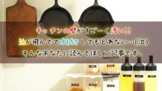キッチンの壁の掃除で油汚れがとれない!水拭きはきれいにならないの?