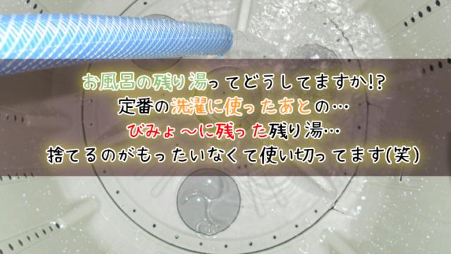 お風呂の残り湯を再利用したい人~!洗濯以外の使い道もあるよ!