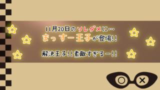 ソレダメのまっすー王子が素敵すぎる!テレビ大阪(11月20日)