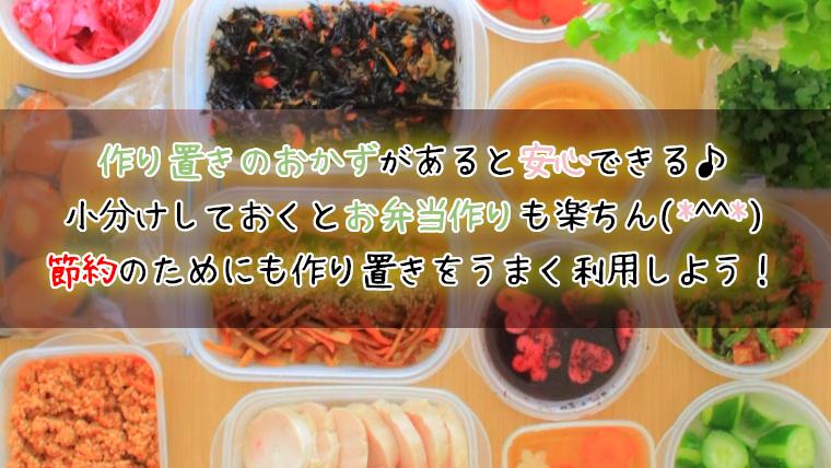 作り置きのおかずで日持ち(冷凍保存)できる簡単レシピを紹介♪