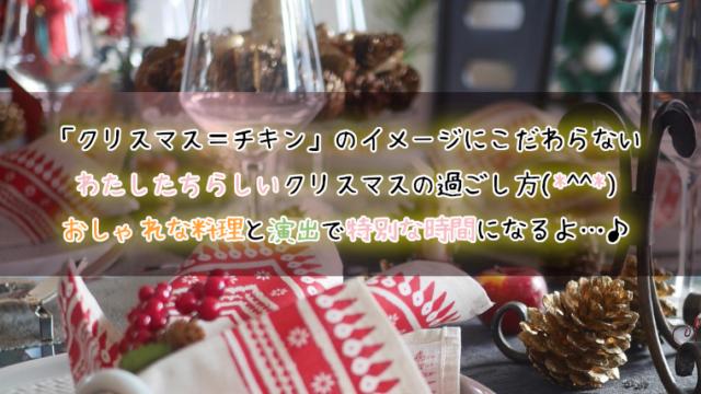 クリスマスの料理をおしゃれに♪チキンにこだわらず華やかに見せる♪