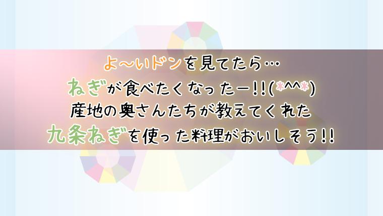 よーいドン「九条ねぎの簡単レシピ」関西テレビ(11月18日)