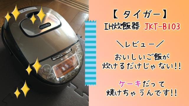 タイガーの炊飯器でおすすめ!【JKT-B103】をレビュー!