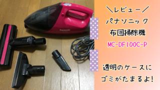 【布団掃除機】おすすめはパナソニック(MC-DF100C-P)