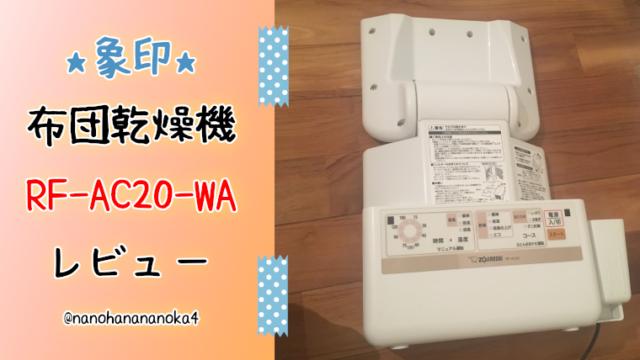 布団乾燥機でダニ退治!象印【RF-AC20-WA】をレビュー!