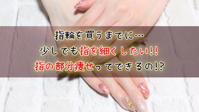 指痩せの方法を試してみて♪綺麗な細い指になって指輪を選ぼう♪