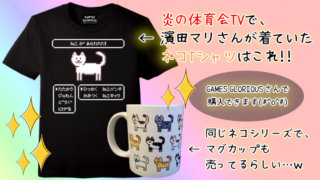 濱田マリの猫のTシャツはどこで買える!?【体育会TV(2月8日)で着用】