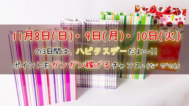 【ハピタスデー】11月8日・9日・10日はポイントを稼ぐチャンス!