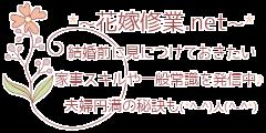 花嫁修業.net